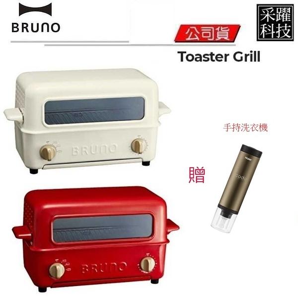 【贈手持洗衣機】Bruno Toaster Grill 掀蓋的燒烤式烤箱 烤麵包機
