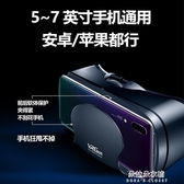 VR眼鏡 vr眼鏡頭戴式華為榮耀note9小米max2暴風3d魔鏡6.4/6.5/6.6/7寸