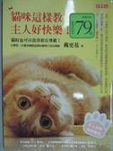【書寶二手書T2/寵物_KKY】貓咪這樣教,主人好快樂_戴更基