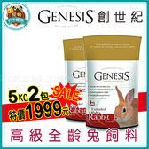 *~寵物FUN城市~*GENESIS創世紀-高級全齡兔 5kg【2包特價1999元】(兔子飼料,小動物飼料)