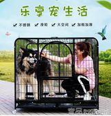 寵物籠子泰迪加粗金毛狗籠子大型犬中型犬薩摩耶寵物籠拉布拉多狗籠小型犬 Igo99免運