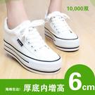 鞋子女 夏季白色帆布鞋女百搭小白鞋女2020韓版薄款厚底內增高學生松糕鞋【免運】