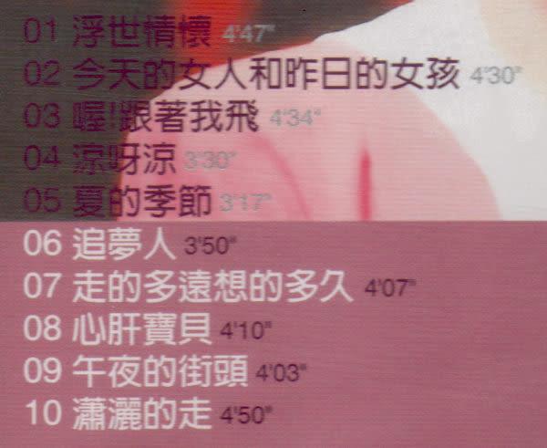 鳳飛飛 百萬金曲 心肝寶貝 CD   (購潮8)