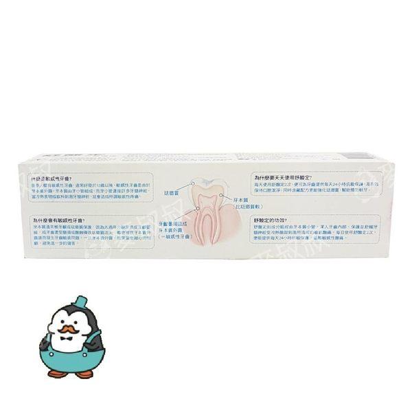305528#舒酸定 牙齦護理 120g (粉色)#長效抗敏 牙膏
