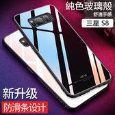 純色鋼化玻璃殼 三星 Galaxy S8 Plus 手機殼 三星 S8 保護殼 硅膠軟邊 手機套 防摔 保護套 硅膠軟邊