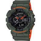 CASIO 卡西歐 G-SHOCK 螢光運動雙顯錶-綠x橘 GA-110LN-3ADR / GA-110LN-3A