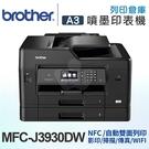 Brother MFC-J3930DW / J3930 A3噴墨多功能無線傳真複合機 /適用 LC3617 BK/LC3617 C/LC3617 M/LC3617 Y