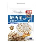廣吉紐西蘭鮮奶麥片-特濃鮮奶 30g*10包/袋【愛買】