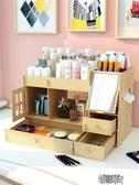 化妝品收納盒置物架桌面抽屜式大學生宿舍神器梳妝台護膚品收納架   【快速出貨】