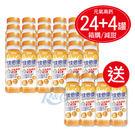 專品藥局 佳倍優 元氣高鈣配方 (減甜口味) 24罐加送4罐 【2002307】