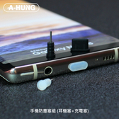 【多款型號】手機防塵塞組 耳機塞 充電塞 適用 Micro USB Type-C iPhone Type C 防塵套