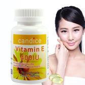【Candice】康迪斯優質生活維生素E膠囊 / 天然維他命E / Vitamin E (60顆/瓶)