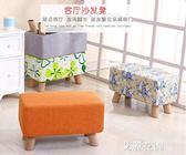 实木换鞋凳搁脚凳门厅长条凳脚踏板凳布艺沙发凳子长方形床尾凳QM『艾麗花園』