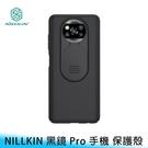 【妃航】NILLKIN 小米 POCO X3 Pro 黑鏡 Pro 保護殼/手機殼 鏡頭/保護/防窺 送贈品