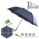 雨傘 萊登傘 經典格紋 自動直傘 大傘面110公分 易甩乾 鐵氟龍 Leotern 藍白細格
