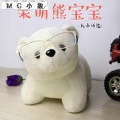 MG 玩偶-北極熊毛絨玩具公仔小號玩具熊-厘米