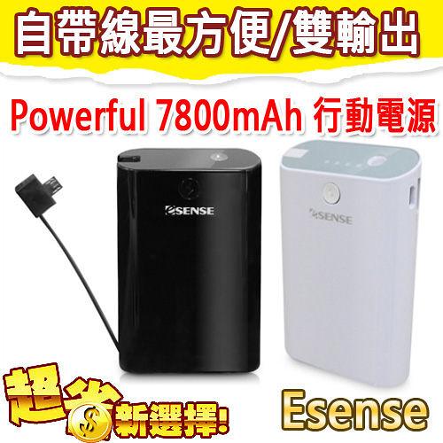 【免運+3期零利率】全新 Esense Powerful 7800mAh 雙輸出行動電源 自帶線更方便 電量顯示