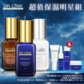 DR.CINK達特聖克 超值保濕明星組【BG Shop】升級藍+升級白+小咖+迷你瓶x4