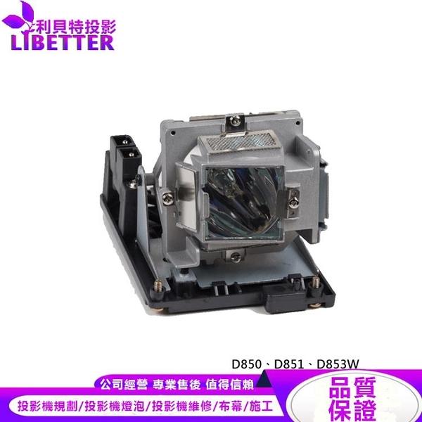 VIVITEK 5811116713-SU 原廠投影機燈泡 For D850、D851、D853W