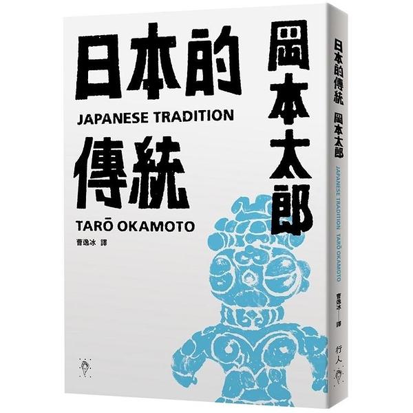 日本的傳統【首刷限量加贈:遮光器土偶鉛字印章兩款】