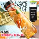 ✚限時促銷✚韓版時尚寬口玻璃泡茶杯(贈隔熱杯套+杯刷)800ML【KCG059】123ok
