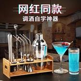 調酒器 不銹鋼調酒器套裝雪克杯入門全套搖酒杯專業雞尾酒調酒工具雪克壺 風馳