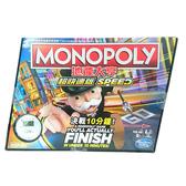【孩之寶Hasbro】桌遊大富翁 MONOPOLY 地產大亨 超快速版 中文版