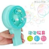 掌上型電動泡泡機兒童玩具風扇泡泡槍全自動吹泡泡機泡泡水補充液  育心小館