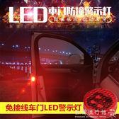 汽車LED改裝免接線車門感應警示安全防撞防追尾開門迎賓燈爆閃燈   『歐韓流行館』