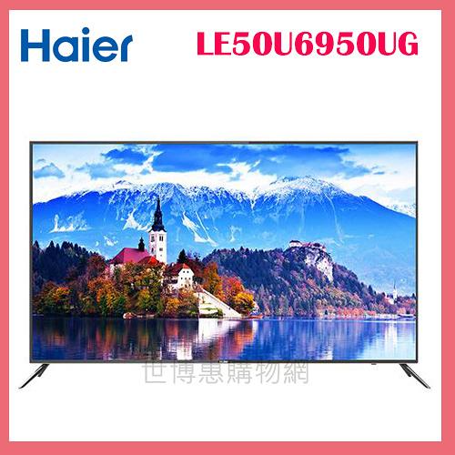 可刷卡◆Haier海爾 50型 4K智慧聲控聯網液晶顯示器 LE50U6950UG◆台北、新竹實體門市