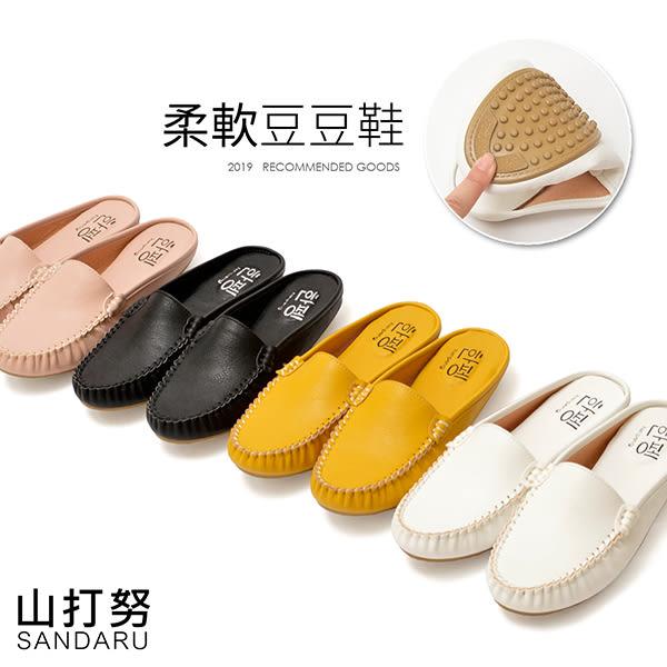 柔軟可彎穆勒鞋 馬卡龍多色車線豆豆鞋- 山打努SANDARU【09116#46】