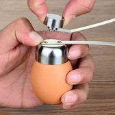 304不銹鋼開蛋器雞蛋開殼器糯米蛋打孔器切鴨蛋破殼器敲蛋器 免運直出 交換禮物