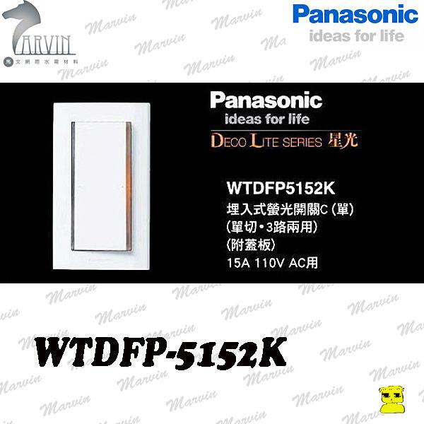PANASONIC 開關插座 WTDFP5152K 大面板螢光單開關附面板 國際牌星光系列