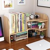 簡易桌面學生書架兒童小型置物架家用辦公桌上書櫃書桌收納省空間YYJ 阿卡娜