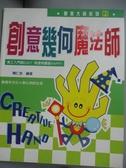 【書寶二手書T8/設計_QDG】創意幾何魔術師-創意大師_簡仁吉