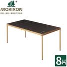 【MORIXON 塊搭 8片塊搭鋁桌】MT-2A/戶外桌/露營桌/戶外家具/摺疊桌/多功能桌