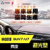【一吉】【麂皮】10-18年 納智捷 SUV7 U7避光墊/ 台灣製造 / SUV7避光墊 U7麂皮 遮陽墊 納智捷避光墊