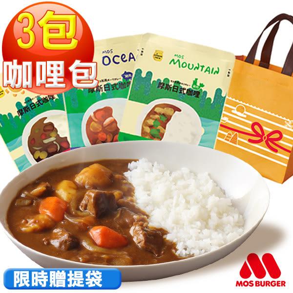 MOS摩斯漢堡 日式咖哩包/調理包 (雞/豬/牛任選) 3入組(贈提袋)