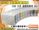 EPSON 3850 / 3885 可填充式墨水匣 九色一組 80ml 空匣