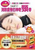 一戴深睡眠:消除疲勞的神奇頸帶