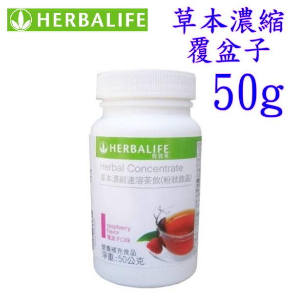 賀寶芙草本濃縮速溶茶飲(覆盆子50g)