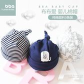 嬰兒帽子春秋冬季新生兒帽子男童潮女寶寶胎帽薄款純棉0-3-6個月