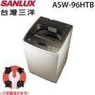 預購【SANLUX三洋】9KG 直立式單槽洗衣機 ASW-96HTB 含基本安裝 免運費