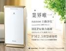 Panasonic國際牌 空氣清淨機 F-PXM55W