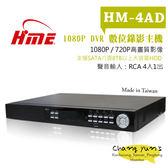高雄/台南/屏東監視器 HM-4AD AHD 4CH 1080P 環名HME 數位錄影主機 DVR主機 高清類比