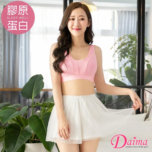 黛瑪Daima 膠原蛋白(M-XXL)無鋼圈輕盈透氣美胸衣(粉色)7290