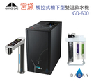 宮黛 GD-600 廚下型加熱器 觸控式...