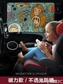 【3C】汽車遮陽簾車窗磁吸式防曬隔熱布罩遮陽擋車用側擋遮陽板遮光神器LX