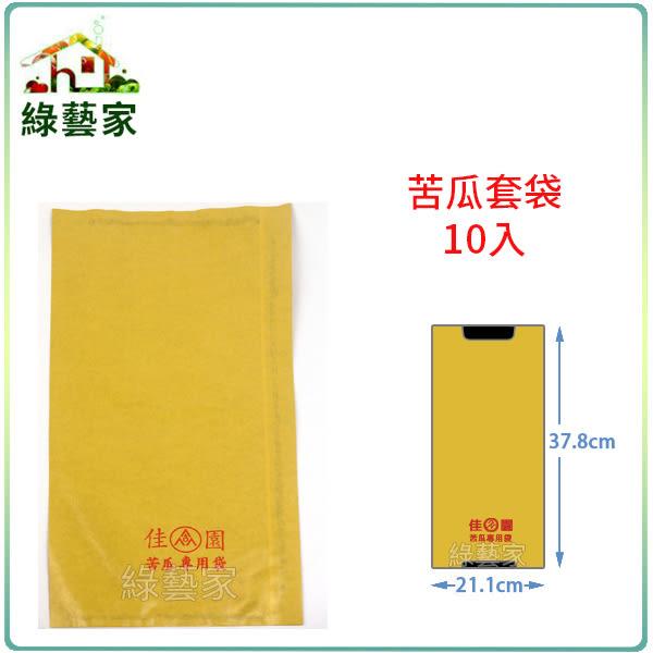 【綠藝家】水果套袋-黃黑苦瓜)10入/組(37.8cm*21.1cm