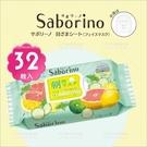 日本BCL Saborino早安面膜(清爽型)-32枚入(綠)[59263]